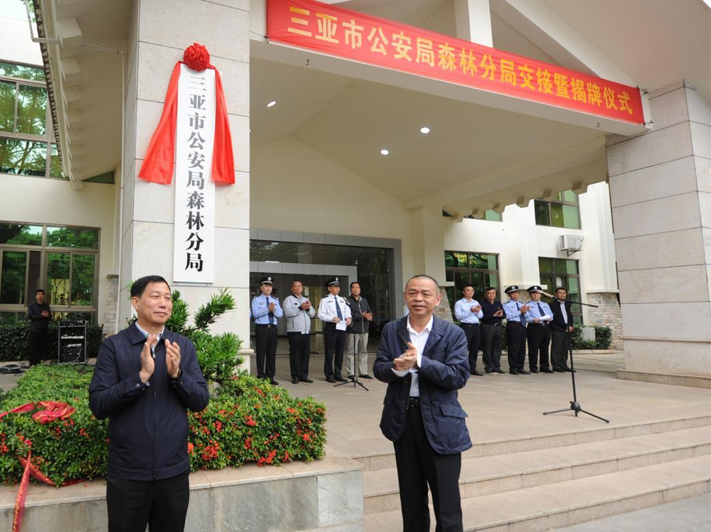 海南三亚市公安局森林分局正式揭牌--法制网