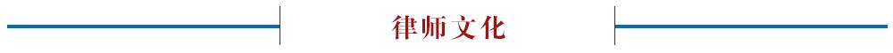 律(lv)師文化(hua)