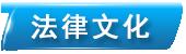 文化頻dang) width=