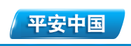 平安中(zhong)國