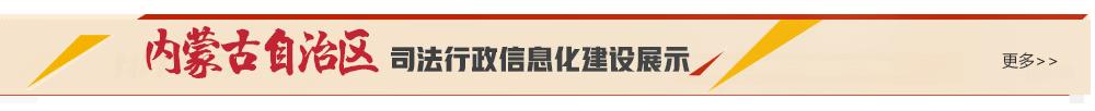 内蒙古自治区司法行政信息化成果展示